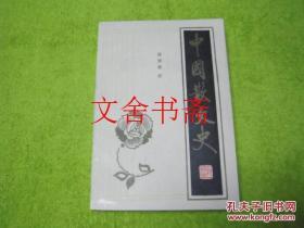 【正版现货】中国散文史(中册)