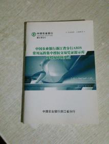 中国农业银行浙江省分行ABIS常用远程授权交易凭证提示库及授权审核要点