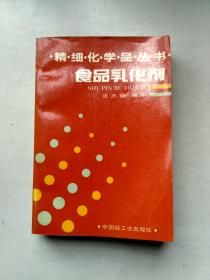 食品乳化剂(精细化学品丛书)