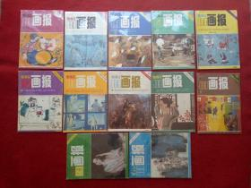 怀旧收藏杂志《富春江画报》1985年12期全浙江人民美术代号32-6