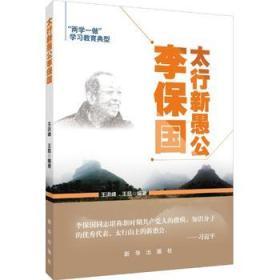 正版送书签yu~太行新愚公李保国 9787516627099 王洪峰  王昆