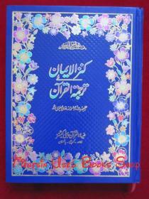古兰经(波斯语文版)