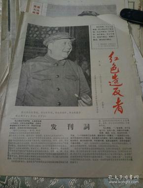 文革小报《红色造反者》1967年2月第一期总第一期 创刊号  头版毛主席图片  8开4版  套红印刷
