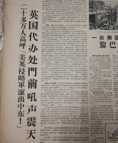 美英侵略军从中东滚出去!1958年7月19日《解放军报》