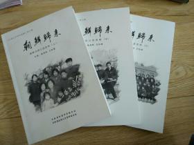 朝鲜归来——朝鲜归侨口述史料(上中下)吉林文史资料选辑45.46.47辑
