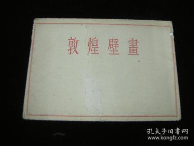 早期明信片:54年一版二印《敦煌壁画》9张全