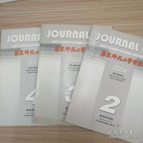 华东师范大学学报(教育科学版)2004年第2,3,4期,缺第3期