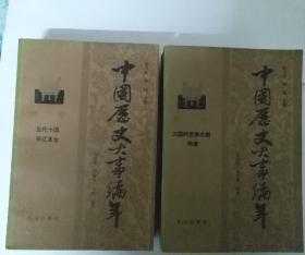 中国历史大事编年 第二,三卷(馆藏书)