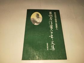 新中国中医事业奠基人 吕炳奎从医60年文集【作者签赠本】