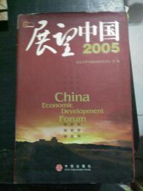 展望中国 2005