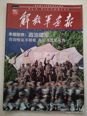 解放军画报2016-7上(945)