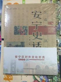 《甘肃史话丛书》安宁史话(没有拆封)品相以图片为准,有书腰,插图本