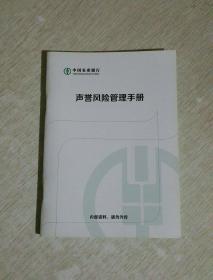 中国农业银行声誉风险管理手册