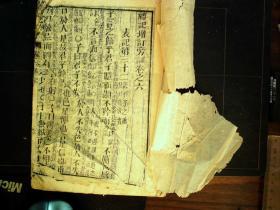 清精刻本:礼记增订旁训,线装一册卷6,刻印精良字体硕大