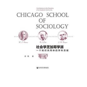 社会学芝加哥学派:一个知识共同体的学科贡献
