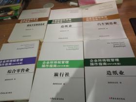 企业所得税管理操作指南(2013年版)6本合售
