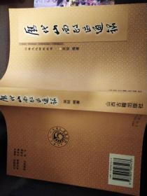 历代山西政区通录(三晋文化研究丛书)