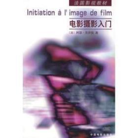 电影摄影入门 /法国影视教材