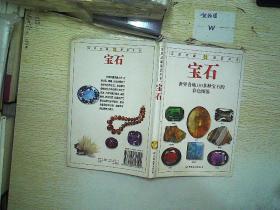 宝石:自然珍藏图鉴丛书