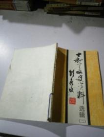 嘉定文史资料选辑(二)