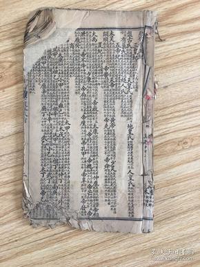 新增幼学故事琼林(卷首、卷一、卷二)