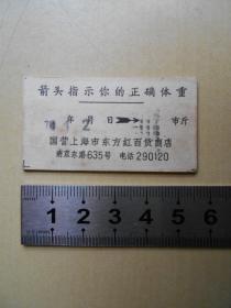 文革时期带毛主席语录的【体重测量卡】