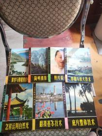 实用摄影知识丛书 7本合售