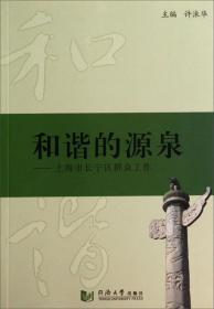 和谐的源泉:上海市长宁区群众工作