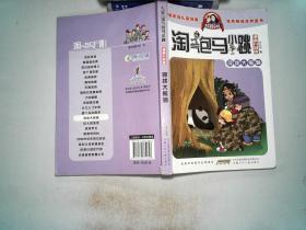 淘气包马小跳:寻找大熊猫(漫画升级版)  有破埙..、