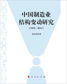 中国制造业结构变动研究(1953-2011)(J)