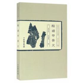 中国古文字导读:殷墟甲骨文