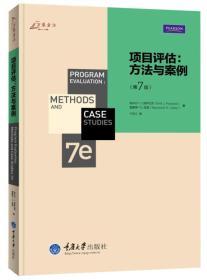 项目评估:方法与案例