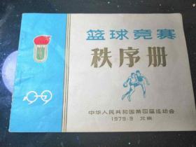 中华人民共和国第四届运动会 1979年9月 北京 篮球竞赛秩序册