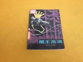 狼王洛波——馆藏,有印章标签,泛黄旧,有裂开,如图