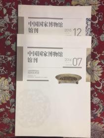 中国国家博物馆馆刊2015年7.12 【二本合售】