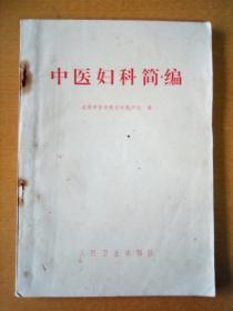 中医妇科简编