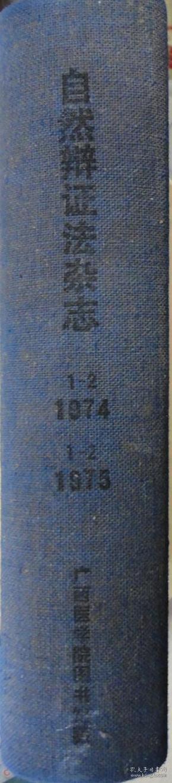 自然辩证法 杂志 1974年1-2期1975年1-2期(二年共四期馆藏书精装合订本)