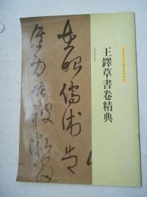 鐜嬮搸鑽変功鍗风� 111c 惧吀(8K)