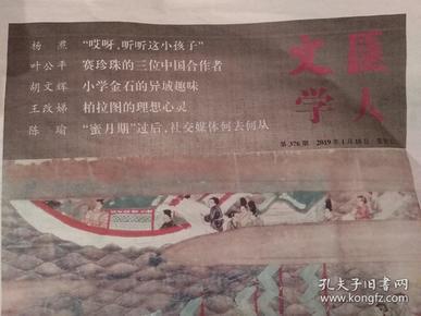 文汇报 2019.1.18 文汇学人 汉籍东传五百年 赛珍珠 柏拉图