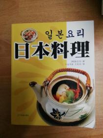 日本料理(16开本 彩印本)