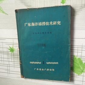 广东海洋捕捞技术研究渔具渔法调查选编(上)