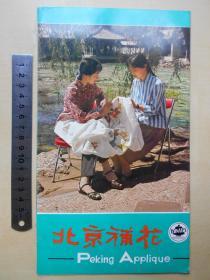 80年代初【北京补花】出口宣传册