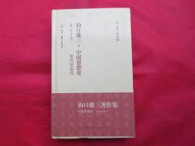 中国思想史:宋代至近代【塑封】