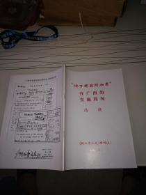 地方邮政附加费在广西的实施简况 《 附加费之友》增刊(4)