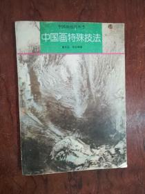 【中国画特殊技法