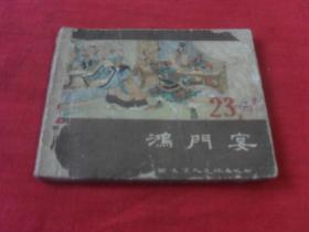 62年版西汉演义连环画---之七--《鸿门宴》