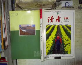 读者 春季卷 合订本 2009 1-6.. 、。