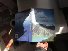 中国新疆南部(青藏高原北缘)盆山构造格局的演化 作者签赠本