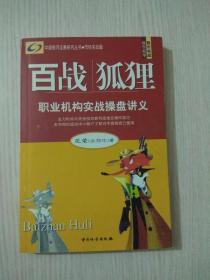 百战狐狸:职业机构实战操盘讲义 无光盘