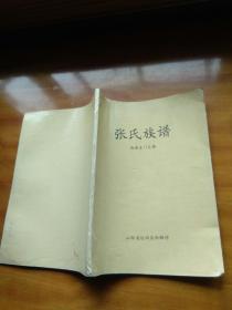 张氏族谱(西滩东门支普)